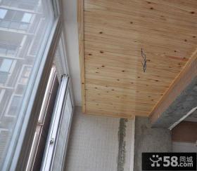 阳台桑拿板吊顶设计效果图