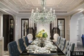 欧式别墅家用餐厅图片大全