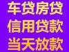 重庆 应急贷款 车贷 房贷 信用贷
