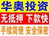全南昌个人贷 创业贷 房贷 车贷 大小额无抵押信贷