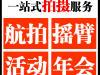 广州企业宣传片拍摄制作.广州活动庆典晚会拍摄摄像