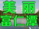 毕业季优惠 富仁潭游乐中心欢迎同学们的到来